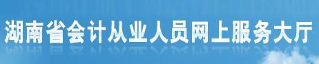 益阳会计证报名网站