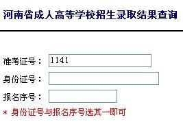 三门峡成人高考录取查询网 http://www.heao.com.cn/