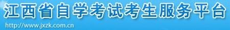 鹰潭自考网上报名系统 http://www.jxzk.com.cn/