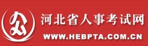 河北职称英语报名网 http://www.hebpta.com.cn/