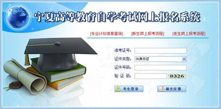 宁夏自考网上报名系统 http://61.133.219.10/exam/self/Login.do
