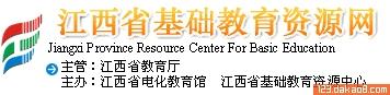 江西基础教育资源网